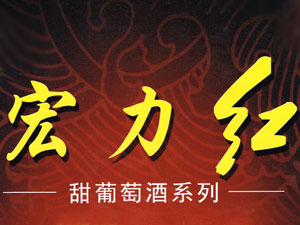 河南省万亩葡园酒业有限公司