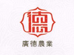河南广德农业开发有限公司