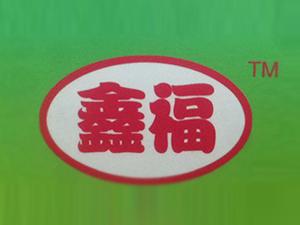 高密市鑫福食品厂