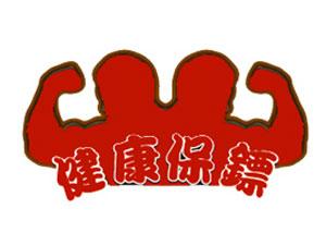 海南乐百年健康管理有限公司