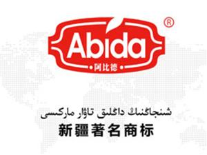 新疆阿比德生物科技开发有限公司