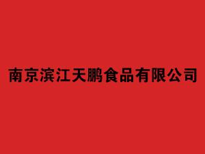 南京滨江天鹏食品有限公司