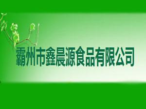 霸州市鑫晨源食品有限公司
