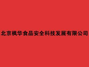 北京枫华食品安全科技发展有限公司