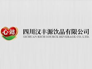 四川汉丰源饮品有限公司