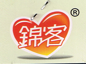 安徽省锦客食品有限公司