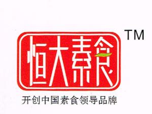 河南恒大健康产业有限公司