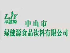 中山市�G健源食品�料有限公司
