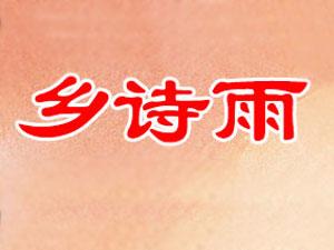 武汉乡诗雨食品有限公司