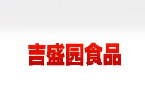 天津市吉盛园食品有限公司