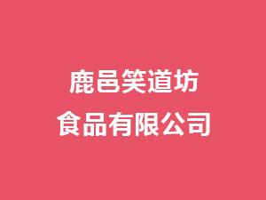 鹿邑县笑道坊食品厂
