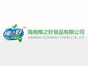 海南椰之好食品有限公司