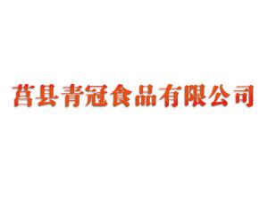 莒县青冠食品有限公司