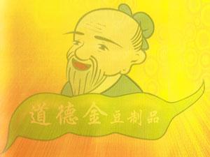 南乐县道德金农产品开发有限公司