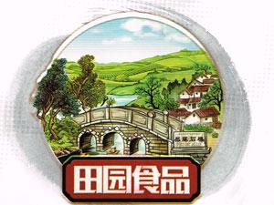山东省博兴县田园食品有限公司
