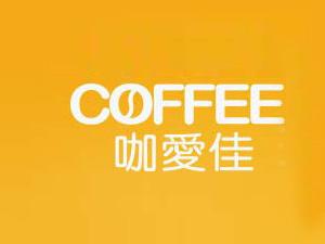 广州添悦咖啡食品有限公司
