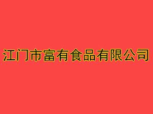 江门市富有食品有限公司企业LOGO