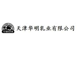 天津华明乳业有限公司