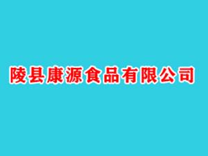 陵县康源食品有限公司企业LOGO