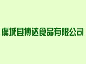 虞城县博达食品有限公司
