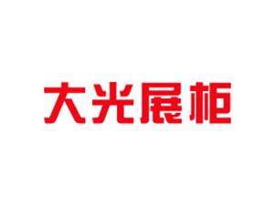 江苏大光展柜企业LOGO