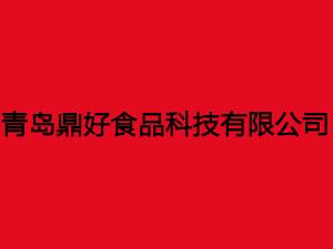 青岛鼎好食品科技有限公司