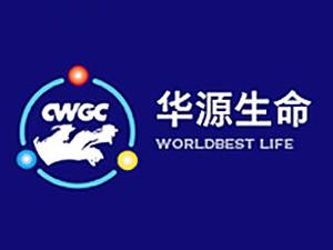 北京华源生命科贸发展有限公司