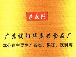 广东省揭阳市华盛兴食品厂