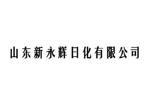 山东新永辉日化有限公司
