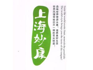 妙康上海食品有限公司
