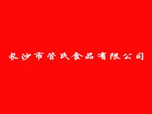 长沙市管氏食品有限公司