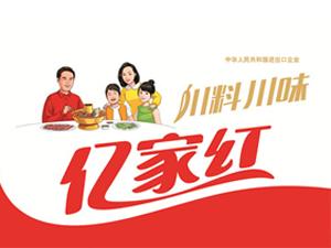 河南�|家�t�{味食品有限公司