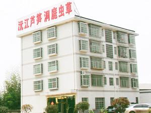 湖南博大天能实业股份有限公司