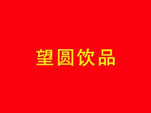 河南望�A�品有限公司