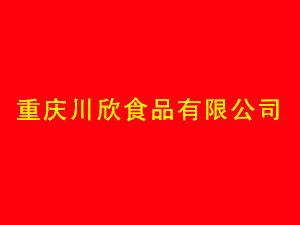 重庆川欣食品有限公司