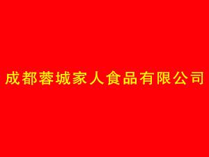 成都蓉城家人食品有限公司