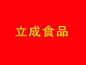 井冈山市立成食品有限公司
