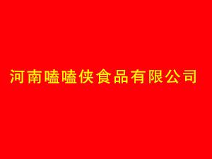 河南嗑嗑侠食品有限公司