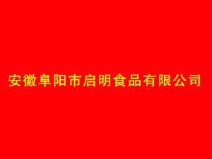 安徽阜阳市启明食品有限公司