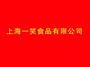 上海一笑食品有限公司