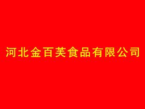 河北金百芙食品有限公司