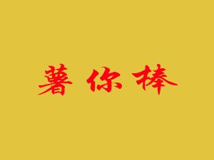 薯你棒企业管理(青岛)有限公司