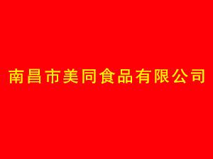 南昌市美同食品有限公司