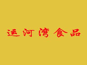 济宁运河湾食品有限公司企业LOGO