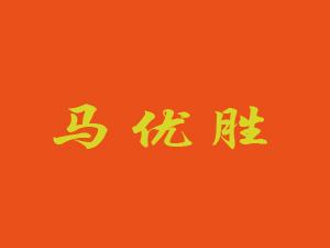 绥德县优胜瓜子厂企业LOGO