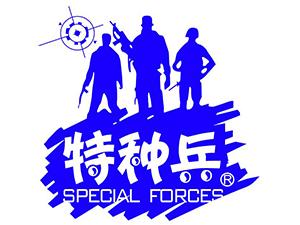 广东特种兵全国营运中心企业LOGO