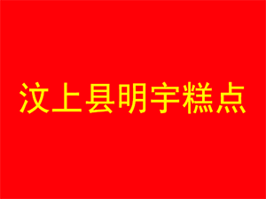 汶上县明宇糕点有限公司企业LOGO