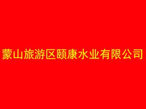 临沂市蒙山旅游区颐康水业有限公司