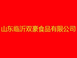山东临沂双豪食品有限公司企业LOGO
