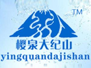 潍坊樱泉水业有限公司